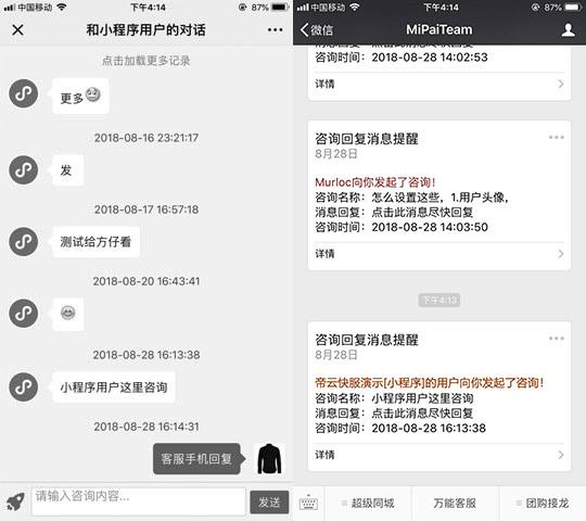 客服人员使用微信与用户对话