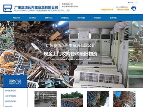 广州嘉埔远再生资源有限公司