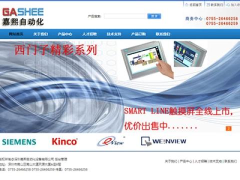 深圳嘉熙自动化设备有限公司