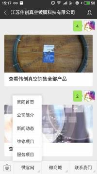 江苏伟创真空镀膜科技有限公司