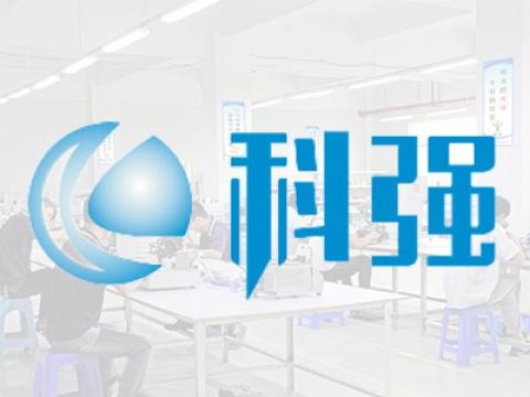 东莞科强智能科技有限公司
