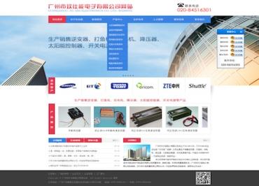 广州市玖仕能电子有限公司