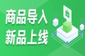 小程序商城商品导入功能上线,一键同步淘京拼等平台商品