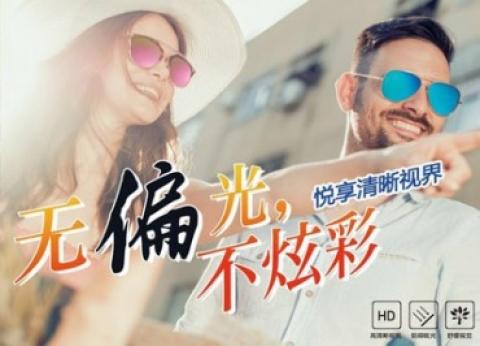 江苏俊联光学眼镜科技有限公司