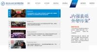 广东华文航空艺术职业学校