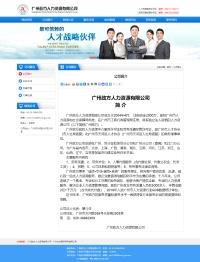 广州政方人力资源有限公司