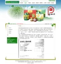 桂阳龙和绿色食品有限公司