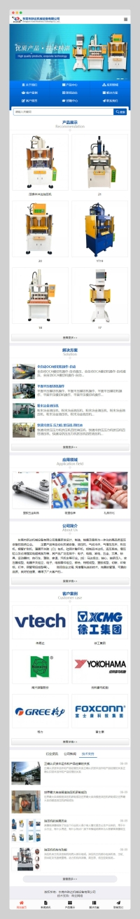 东莞市跃达机械设备有限公司