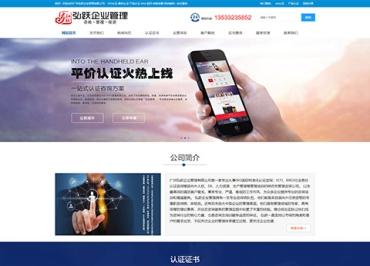 广州弘跃企业管理有限公司