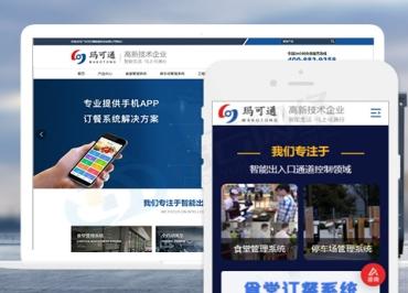 广东玛可通智能科技有限公司