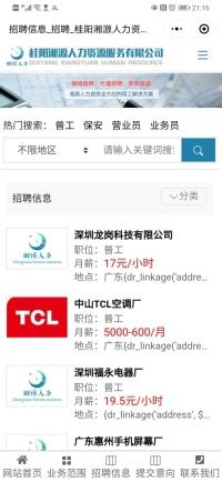 桂阳湘源人力资源服务有限公司