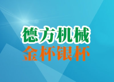 广州市德方机械设备有限公司