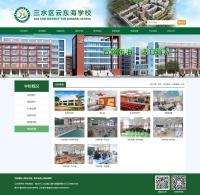 三水区云东海学校