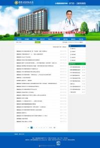 郴州市精神病医院