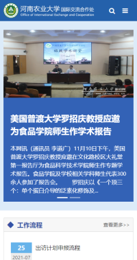 河南农业大学国际合作处