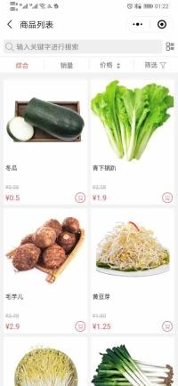 成都道通蔬菜商城