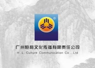 广州恒利文化传播有限责任公司