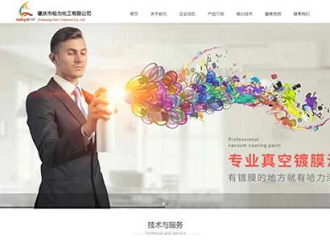 肇庆市哈力化工有限公司