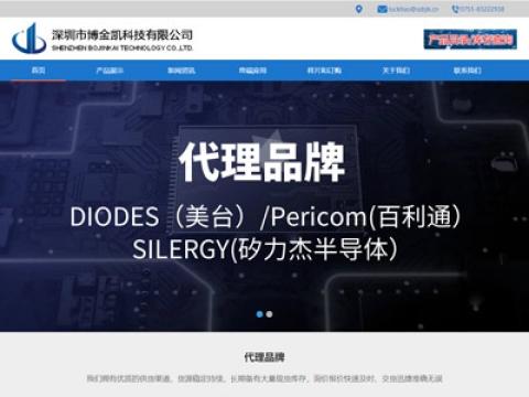深圳市博金凯科技有限公司