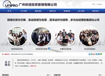 广州优信投资管理有限公司