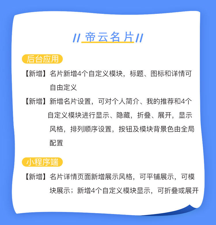 帝云商城系统应用12月第一期更新优化