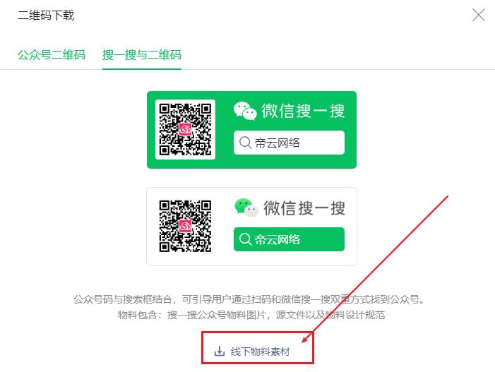 如何下载微信公众号二维码图片?
