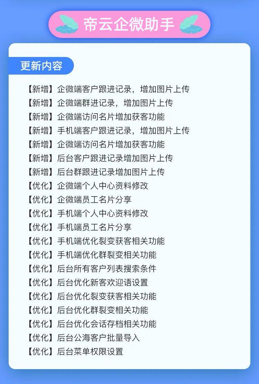 帝云商城系统应用12月第二期内容更新