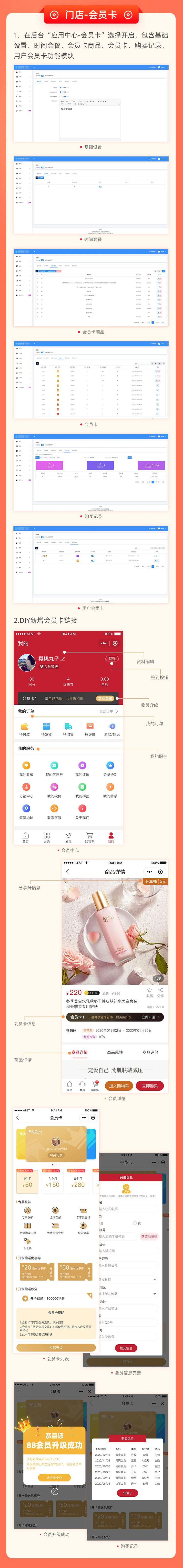 帝云商城系统应用12月第四期更新内容