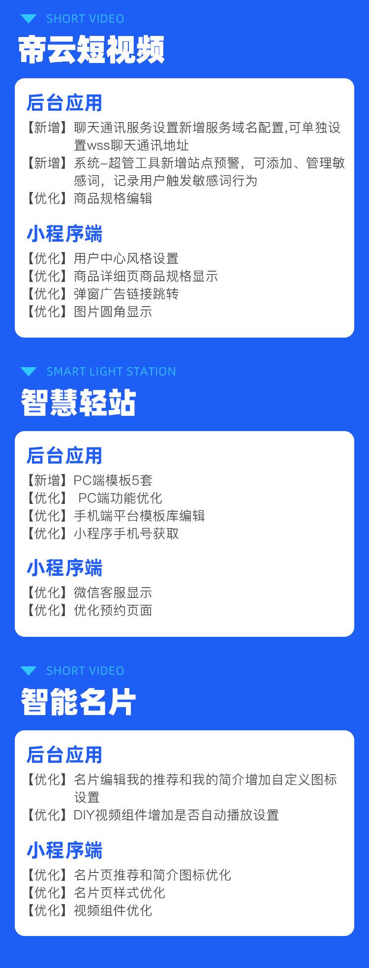 帝云商城系统2021年1月第一期更新内容