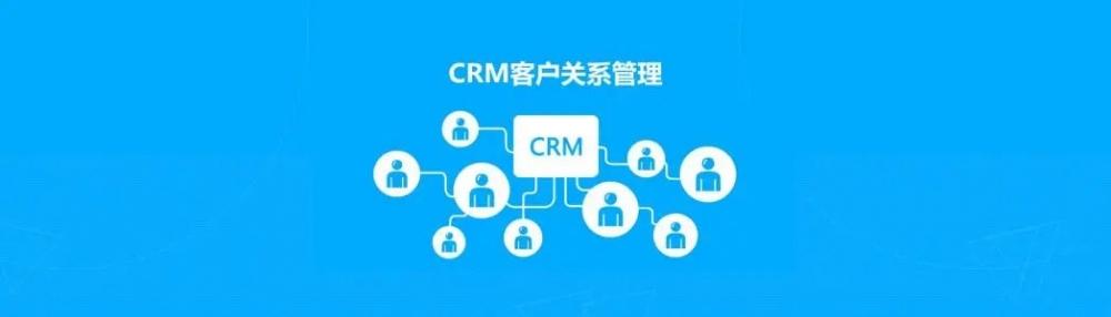 企业为什么需要CRM客户管理系统?